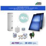Сонячний комплект для нагрівання води: 2 колектори DIMAS Energy +20, бак 200 л