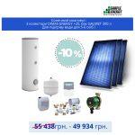 Сонячний комплект для нагрівання води: 3 сонячні колектори Dimas Energy +20, бак на 300 л