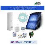 Сонячний комплект для нагрівання води: 5 колекторів  Dimas Energy +20, бак на 500 л